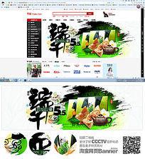中国风端午banner设计