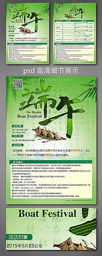 中国风端午节活动宣传单 PSD