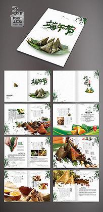 中国风端午节粽子画册模板