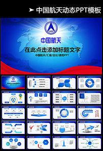 中国航天航空火箭卫星发射动态PPT模板