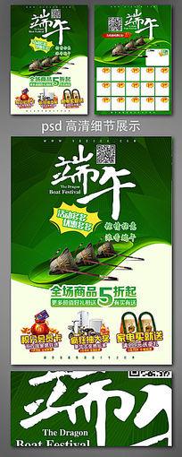 中式端午節超市促銷宣傳單