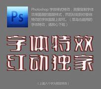 暗红色内发光字体特效