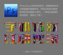 彩色光束字体特效