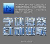 淡蓝色描边溶解字体特效