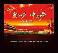 大气中国梦演讲背景展板