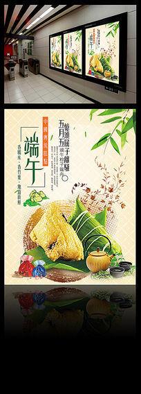 端午粽子宣传海报设计