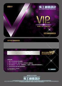 黑紫色炫光会员卡模板