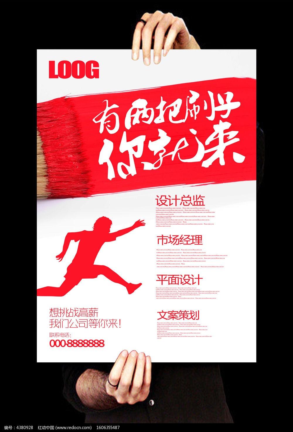 红白创意广告公司招聘海报设计