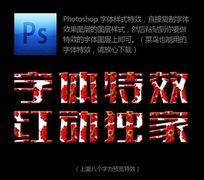 红花花纹字体特效 PSD