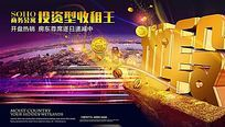 黄金地段招商海报模板