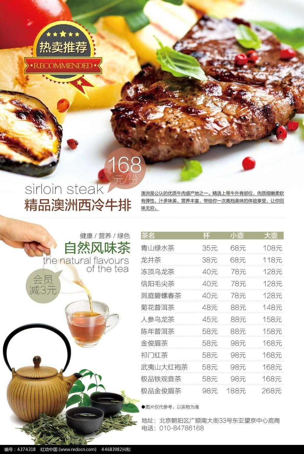简约餐厅宣传单页模板psd素材下载_宣传单 彩页 dm单