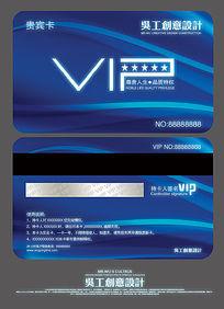 蓝色超市会员卡设计