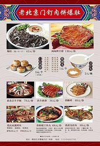老北京门丁肉饼餐厅宣传单设计