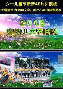 六一儿童节AE片头视频模板