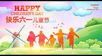 六一儿童节活动背景板设计
