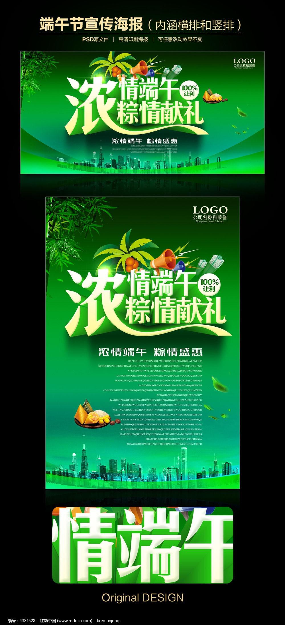 绿色端午节促销宣传海报(内含横排和竖排)