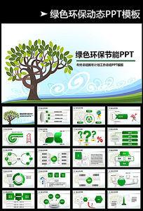 绿色清新环保教育树PPT背景