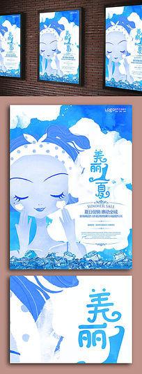 美丽一夏化妆品促销海报设计