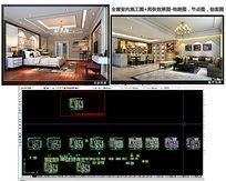 全套室内家装施工图+效果图(必须齐全)