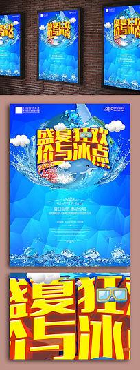 盛夏狂欢夏季促销海报设计