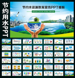 世界水日中国水周节约用水PPT