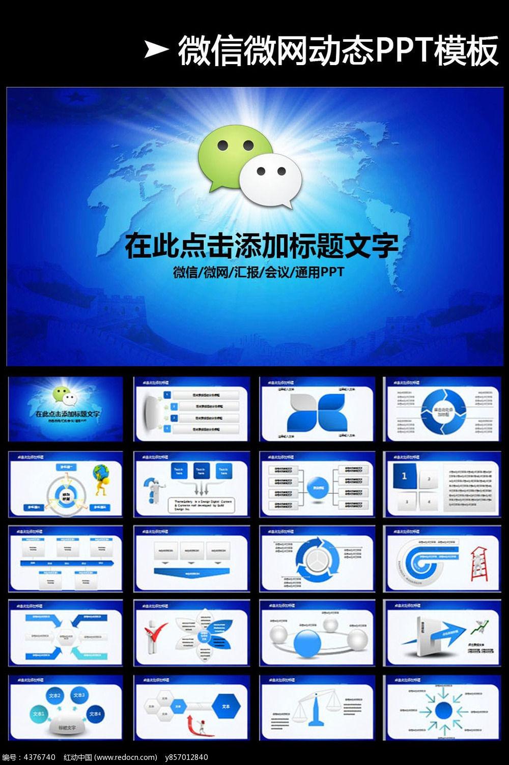 微信公众平台培训课件ppt模板pptx素材下载