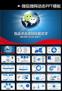 微信网络微营销工作计划PPT