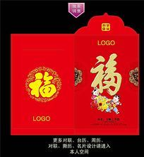 喜庆新年福字红包设计