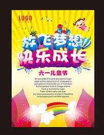 幼儿园儿童节宣传海报