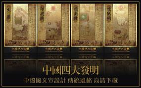 中国四大发明文化展板设计