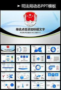 中国司法局工作报告PPT