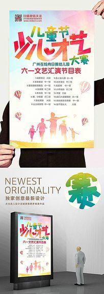 创意六一文艺汇演节目表设计