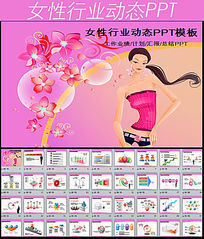女性行业PPT设计模板