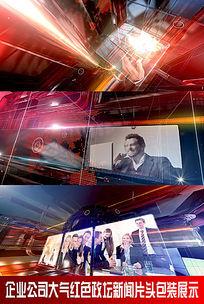 企业公司红色政坛新闻片头视频包装展示