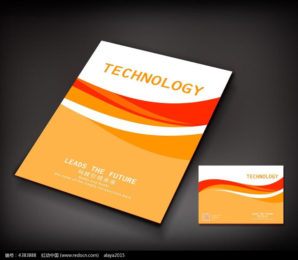 橘色企业画册封面设计