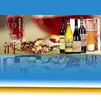 淘宝天猫葡萄酒海报模板