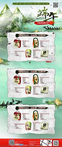 天猫淘宝端午节活动页面设计