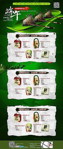 新绿色高端粽子网页设计