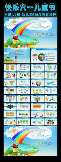 幼儿园PPT模板设计