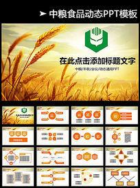 中国储备粮管理总公司ppt