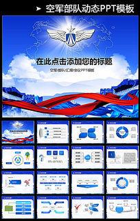 中国空军军事演习动态PPT