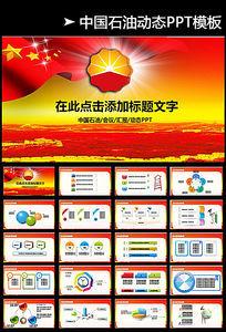 中国石油ppt制作素材