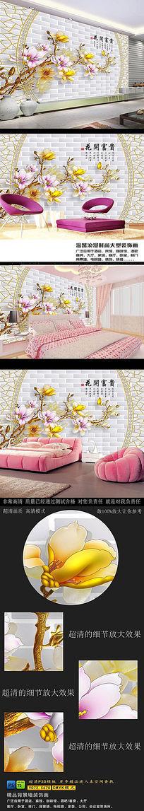 花开富贵玉兰花电视背景墙