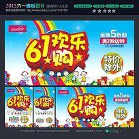 61儿童节欢乐购海报模板 PSD