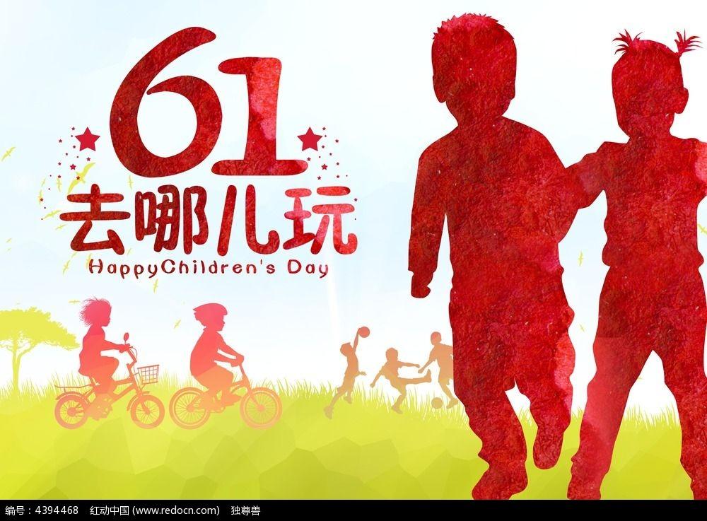 61儿童节旅游海报设计