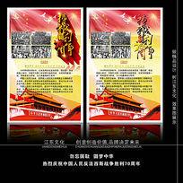 9月3日抗战胜利纪念日展板设计
