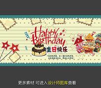 宝宝生日快乐海报背景