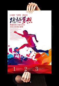 炫彩创意跨越梦想海报设计