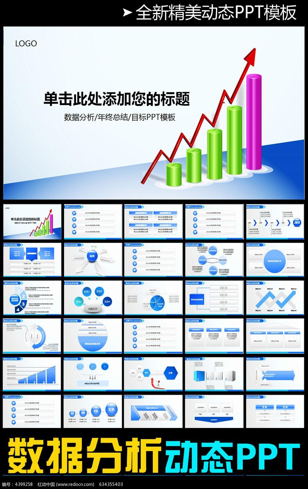 财务数据统计分析报表工作汇报ppt模板下载