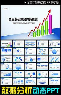 8款 财务数据统计分析报表工作汇报PPT模板下载